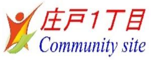 庄戸一丁目町会 健康応援サイト